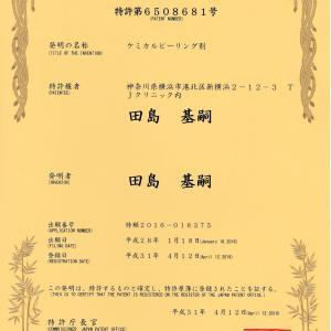 ラクトピール特許登録