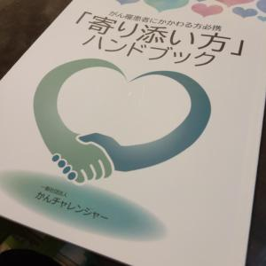 「『寄り添い方』ハンドブック」無料配布開始しました。
