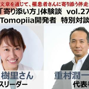 罹患者への寄り添いサービス「Tomopiia」をご存知ですか?