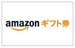 ふるなび 12月のAmazonギフト券キャンペーン