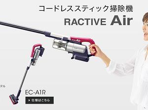 シャープ RACTIVE Air POWER