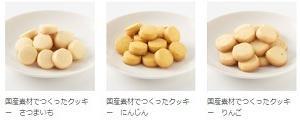 無印良品 国産素材でつくったクッキー