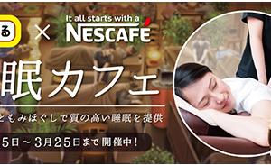 ネスカフェ×りらくる 睡眠カフェ