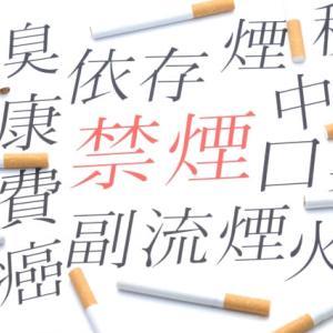 【がん予防】5つの生活習慣の見直しと禁煙が大切!