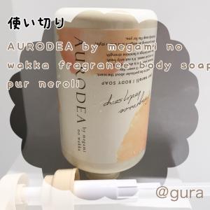 AURODEA by megami no wakkaを1本使い切ってみての感想☆使い切り報告☆
