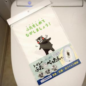 リンレイ トイレのふた裏ぺったんを使ってみての私の口コミは? | 消臭・抗菌・抗ウイルス機能