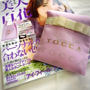 TOCCAのエコバッグが付録の美人百花2020年9月号 届いたよ。レポします。