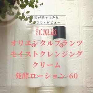 江原道 オリエンタルプランツ モイストクレンジングクリーム / 発酵ローション-60の口コミ