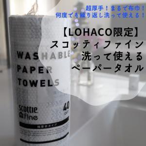【LOHACO限定】 スコッティファイン洗って使えるペーパータオル極厚手1ロールの口コミ