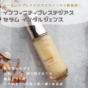 コーセー インフィニティプレステジアス セラム インダルジェンスの私の口コミ | 新発売美容液