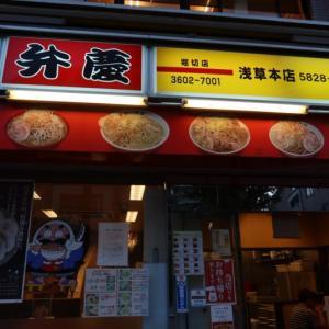 浅草テイクアウト飯🎵弁慶ラーメンで、ラーメンをテイクアウトしたよ!※詳細情報あり
