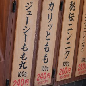 【唐揚げ縁】がお弁当始めました✋唐揚げ弁当をテイクアウト!