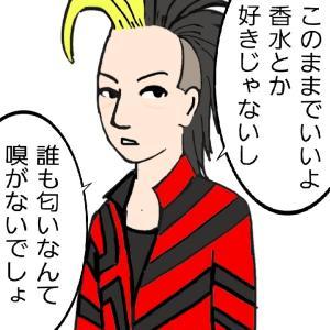 イッツ・ア・ニャウ1(BUCK-TICKマンガ)