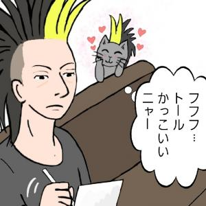 イッツ・ア・ニャウ!4(BUCK-TICKマンガ)