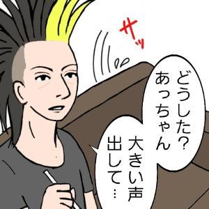 イッツ・ア・ニャウ!5(BUCK-TICKマンガ)