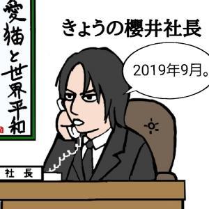 きょうの櫻井社長(2019年9月)まとめ