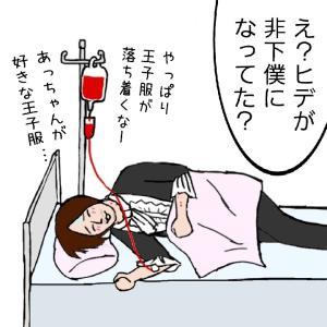 あっちゃんが狙ってる48(マンガ)胸騒ぎ