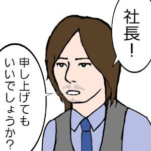 櫻井社長11(マンガ)衣替え