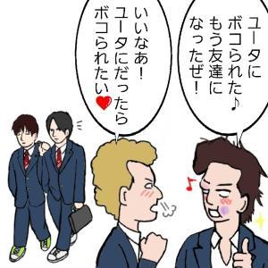 ゆうたが来る3(BUCK-TICKマンガ)