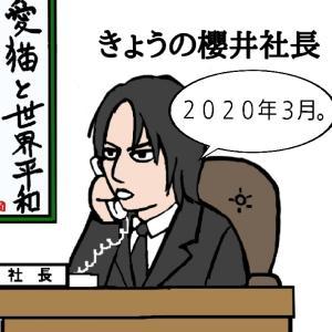 きょうの櫻井社長まとめ(2020年3月)