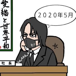 きょうの櫻井社長(2020年5月)とSTAY HOMEな今井さんまとめ