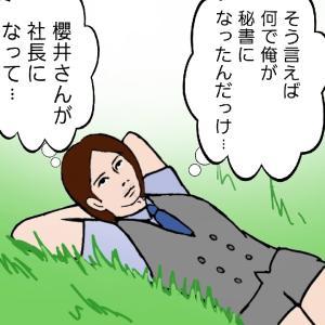 櫻井社長25(マンガ)秘書の回想