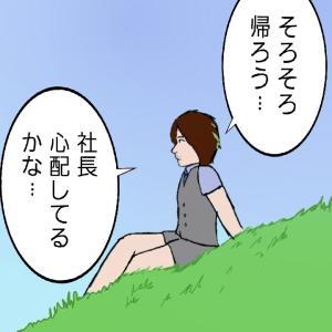 櫻井社長26(マンガ)秘書の悪夢