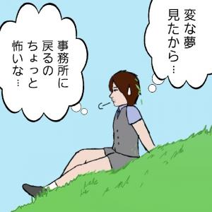 櫻井社長27(マンガ)社長のお迎え