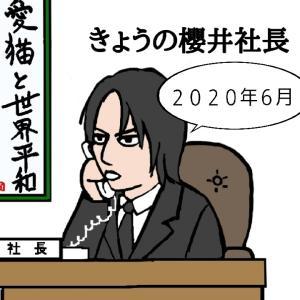 きょうの櫻井社長(2020年6月)とツイッター等に投下したイラストまとめ