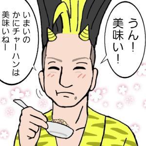 鬼イ!9(BUCK-TICKマンガ)