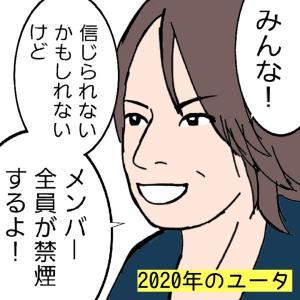 未来からの使者2(BUCK-TICKマンガ)