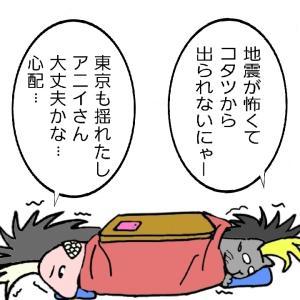 イッツ・ア・ニャウ!17(BUCK-TICKマンガ)ヒサシやさしい❤
