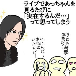 櫻井敦司ファンあるあるたくさん言いたい!その1