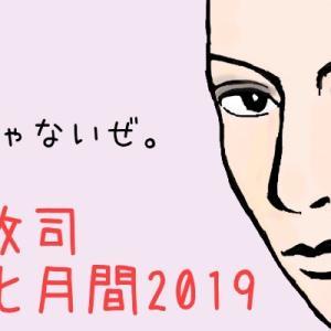 並大抵の美しさじゃないぜ!櫻井敦司強化月間2019はーじまーるよ!
