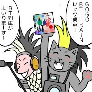 イッツ・ア・ニャウ!18(BUCK-TICKマンガ)GO-GO B-T TRAINに乗車!