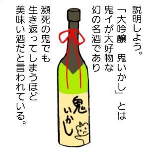 鬼イ!5(BUCK-TICKマンガ)