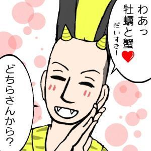 鬼イ!7(BUCK-TICKマンガ)