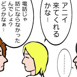 アニイ、東京行くよ!3(BUCK-TICKマンガ)
