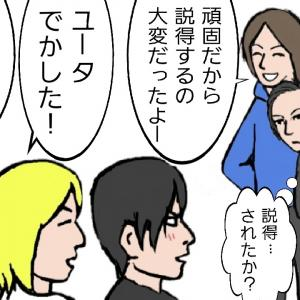 『アニイ、東京行くよ!』4(BUCK-TICKマンガ)