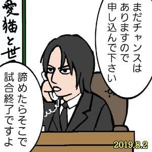 きょうの櫻井社長(2019年8月)まとめ