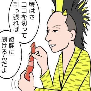 鬼イ!8(BUCK-TICKマンガ)