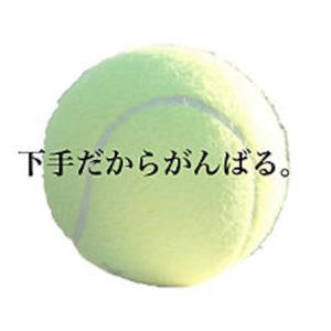 テニスが上手い人下手な人