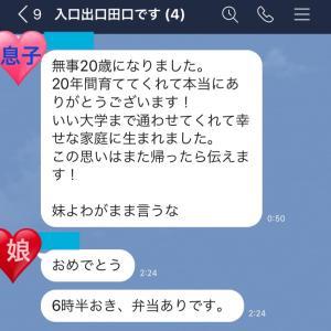 息子20歳の誕生日〜