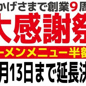 【期間延長】麺屋人生劇場七転び八起き「創業9周年大感謝祭」