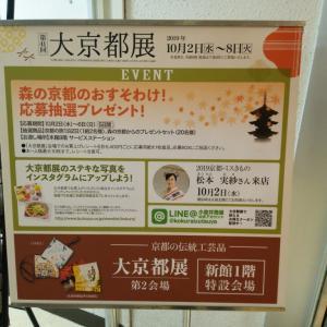大京都展に行って来ました