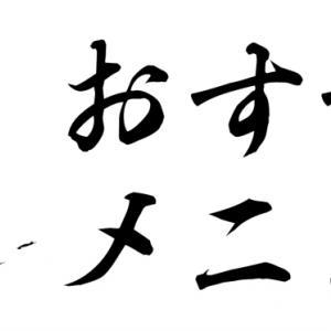 【第三弾】麺屋人生劇場七転び八起きおすすめメニュー【小倉】