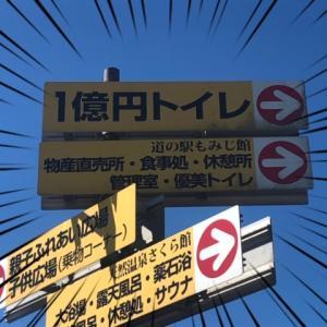 1億円トイレ!!!