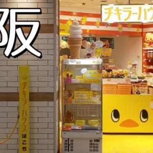 【新大阪】チキラーハウスに行ってきました