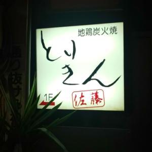 【広島】「とりきん」さんに行った結果