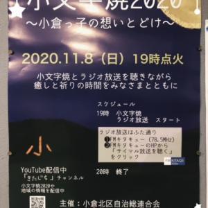 小文字焼2020(^_-)-☆記念硬貨!!!